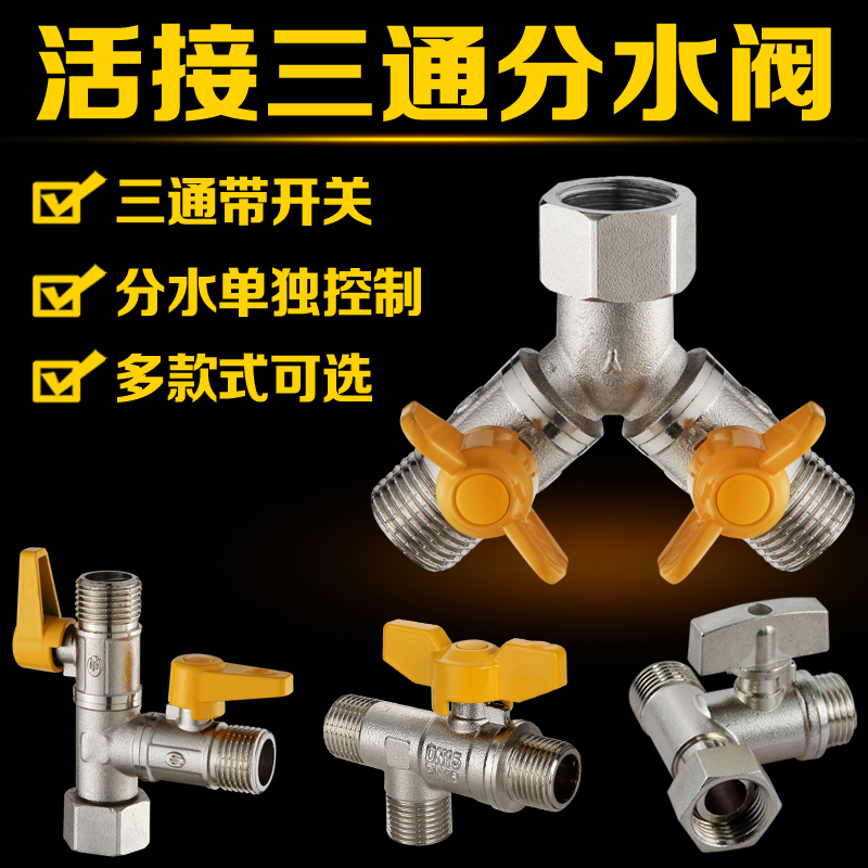 304 stainless steel water separator, 304 stainless steel three stop water gate, switch valve with hot and cold water diversion