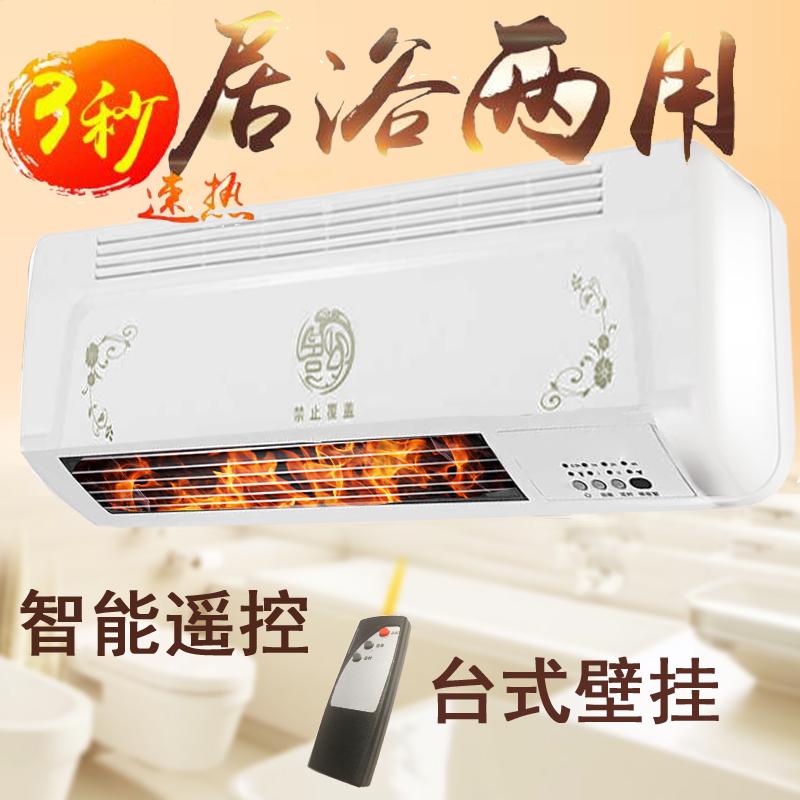 рыцарство Airlines пульт обогревателем малых бытовых теплой и холодной настенных кондиционеров двойного назначения водонепроницаемый электрический принять отопление ванной экономайзер