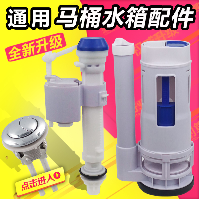 Toilet water tank fittings, general toilet drainage toilet, water horse inlet valve, toilet fittings, flushing fittings