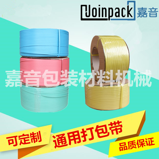12mm packaging belt plastic semi-automatic machine with Handmade Yellow universal PP hot melt strapping, Guangdong province mail