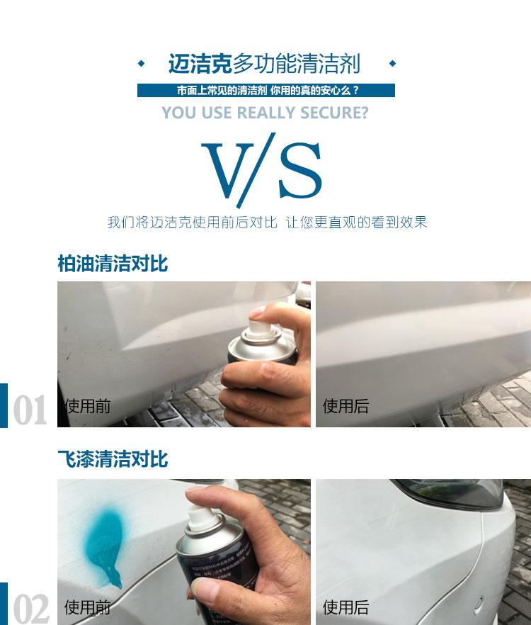 Multi - funktions - Lack entfernen flecken Zhi Qing funktion ölteppich Asphalt reinigungsmittel MIT Asphalt sauber auto