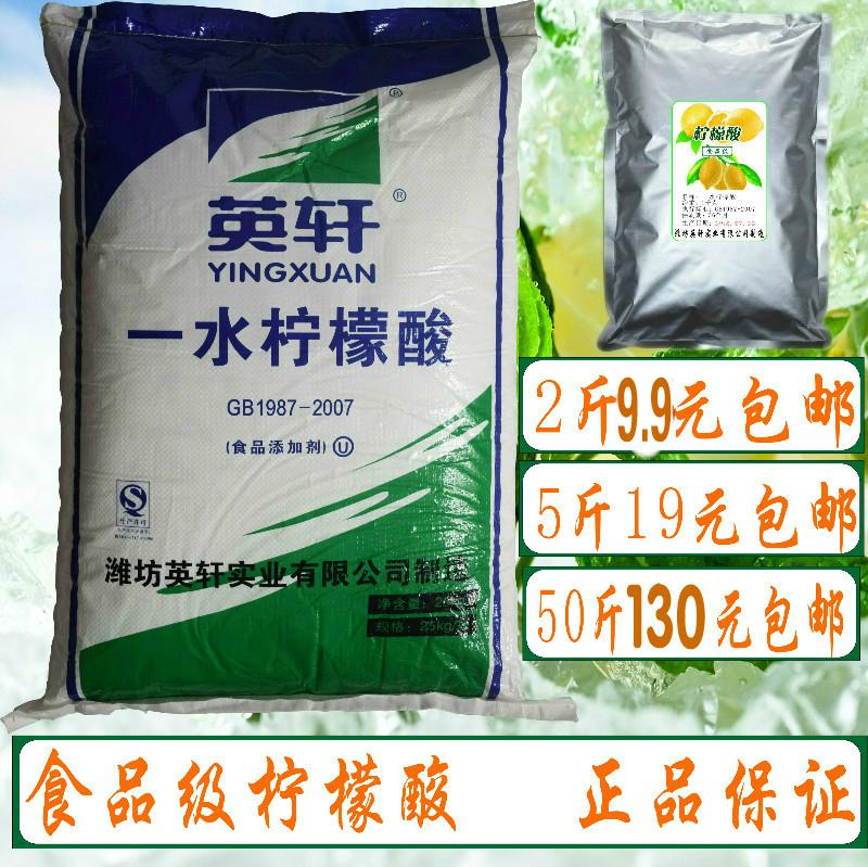Shipping Xuan lemon food grade citric acid 25kg drink sour agent citric acid descaling kettle