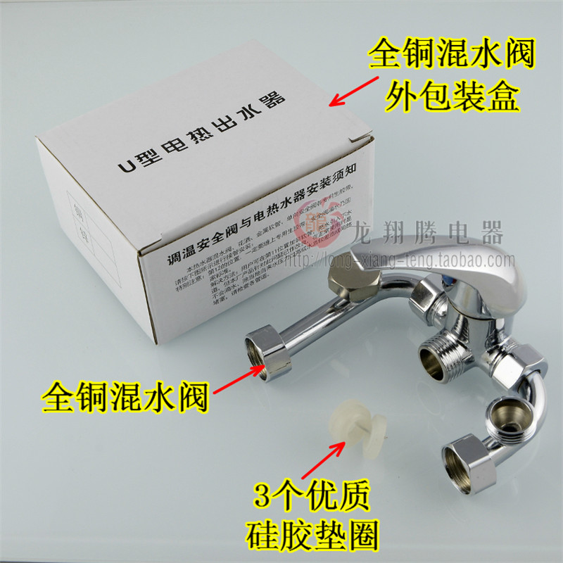 全銅電気湯沸かし器の混じる水弁明装スイッチシャワー汎用部品冷熱混合U型出水蛇口
