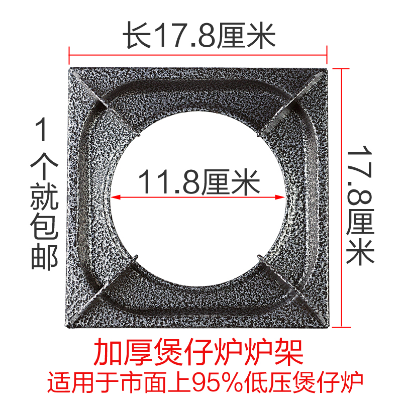 Pot grate thickened slip iron casserole bracket bull furnace gas stove square bracket 18*18 accessories