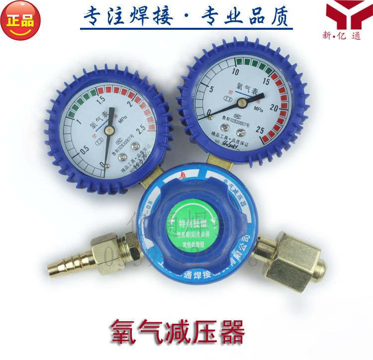 Medidor de pressão de oxigênio do ponteiro do manômetro regulador de oxigênio válvula redutora de pressão, válvula reguladora de Nice.