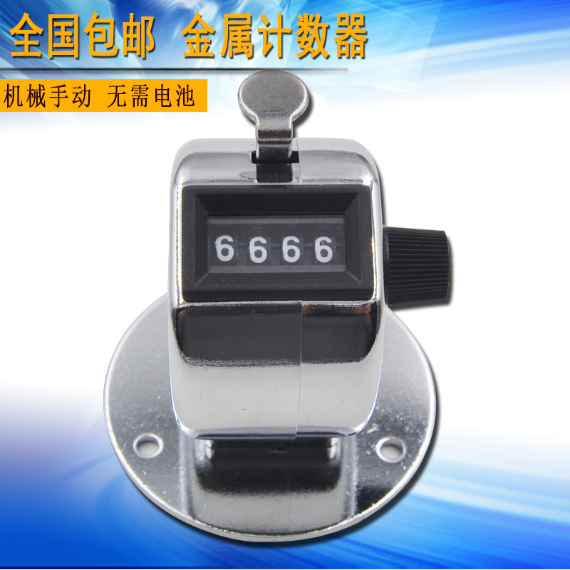 The number of machines with manual metal base flow counter flow counter Buddha bag mail four digit meter
