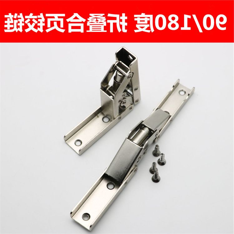 Hinge 90 fold folding simple installation change 180 degree table support thin plate hinge hinge