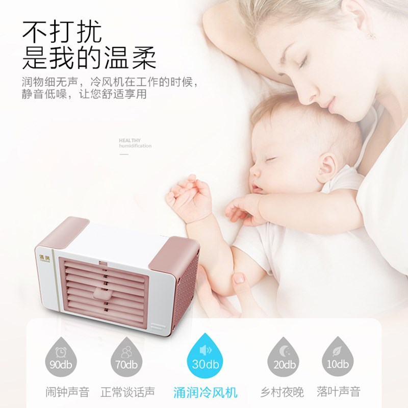 Summer dormitory cooling summer God student small fan Mini rechargeable micro air conditioning refrigeration