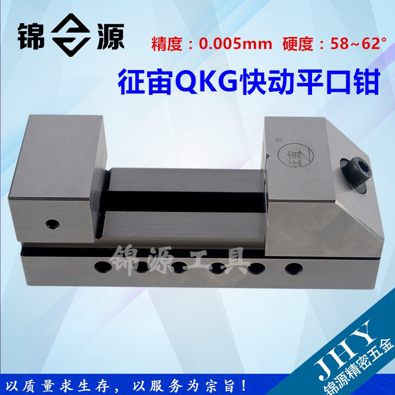 Fast QKG sliding clamp precision grinder type milling machine with rectangular vise million batch shipping fixture