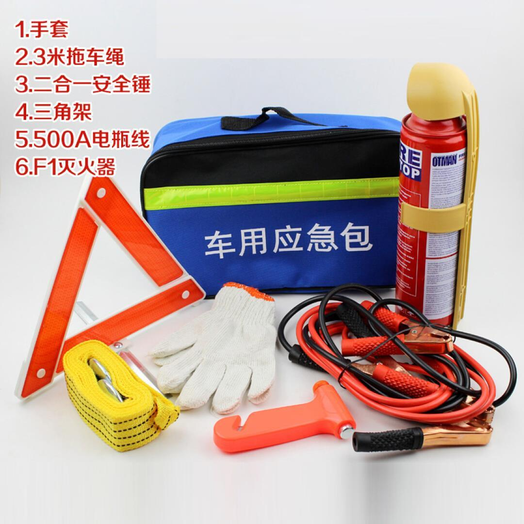 Car emergency rescue package driving car supplies vehicle maintenance of fire extinguishers toolbox set 7 piece