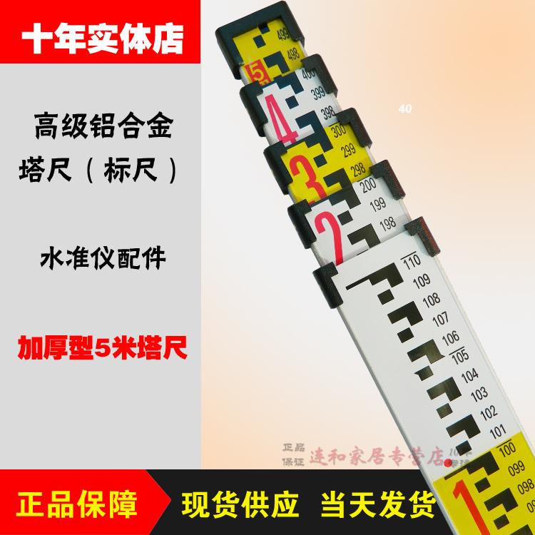 เกลียวอลูมิเนียม 3 เมตร 5 เมตร 7 meta ฟุตไม้บรรทัดขนาดมาตรฐานกับการปรับระดับ