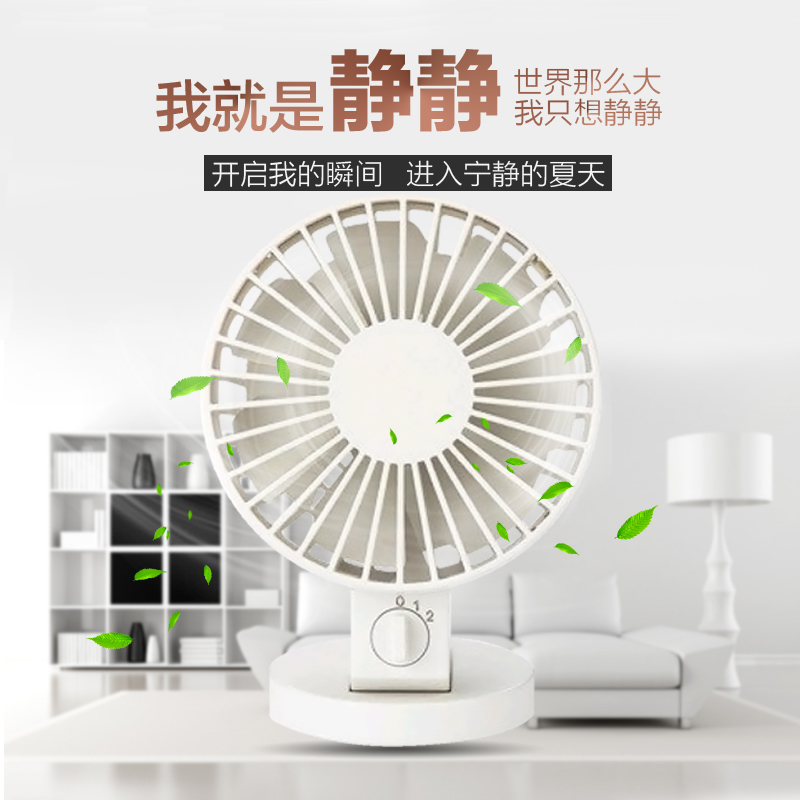 USB Mini hand hold small desktop air conditioner, super quiet, large wind, rechargeable refrigerator fan