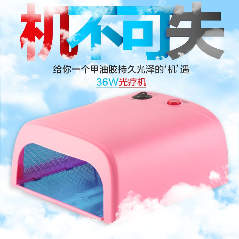 Special 36W phototherapy, nail lamp, phototherapy machine, drying and baking lamp, nail polish, nail kit Kit