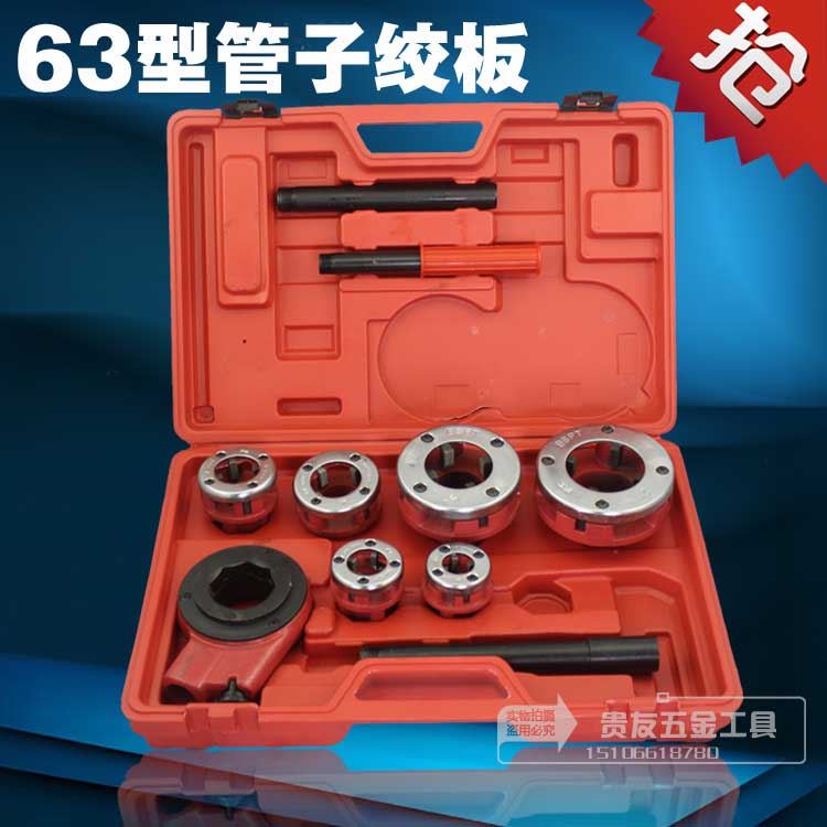 Manual pipe threading machine cutter plate hinge plate die threading machine accessories iron plating wire pipe open tooth machine set