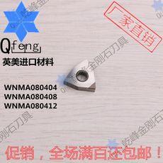 氮化硼刀片金刚石车刀C C刀具多边形数控刀片 080404