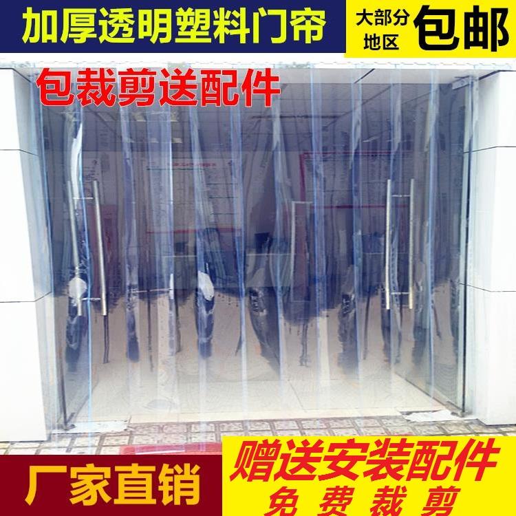 El polvo de plástico de PVC transparente la partición aire acondicionado frío anticongelante cortina cortina de aislamiento térmico de piel