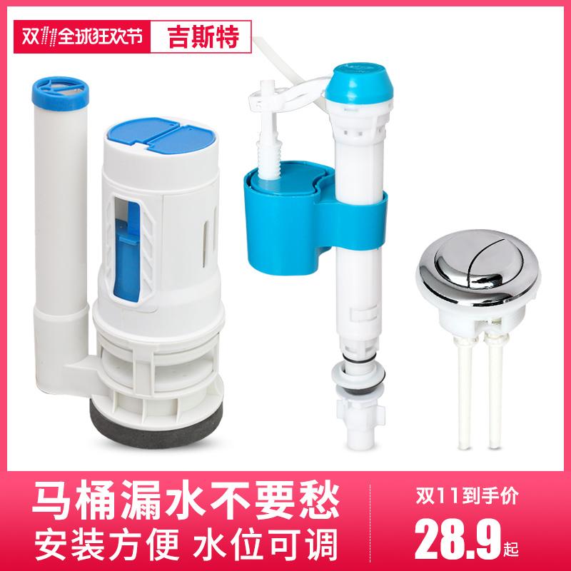 吉斯特 старый унитаз впускной клапан плавающей мяч туалет дренажный клапан, универсальный кнопки аксессуары полный набор