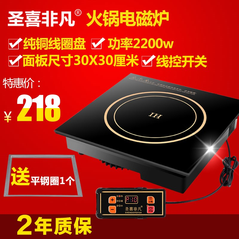 F-300e square embedded 2200 watt hotel hot pot electromagnetic cooker specially used for chafing dish shop