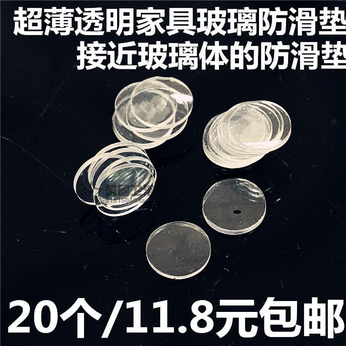輸入材質透明ガラスガスケットクッションフロアマット茶卓のスリップミセルガラスメサシールワッシャー