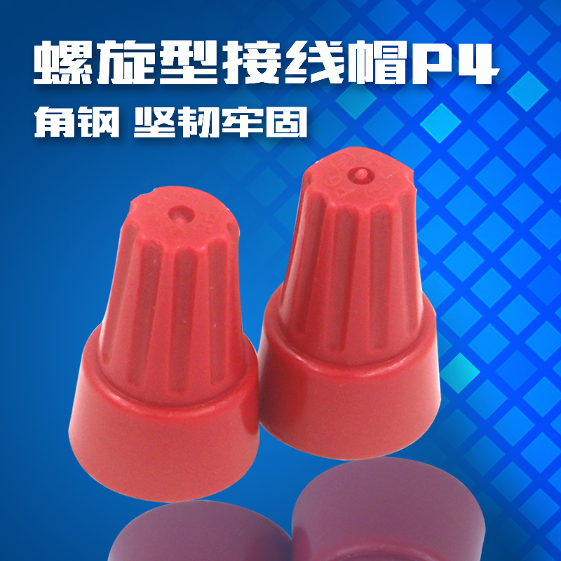Rotary wire terminal head bobbin connection cap of P4 helical spring type closed terminal 500 pack