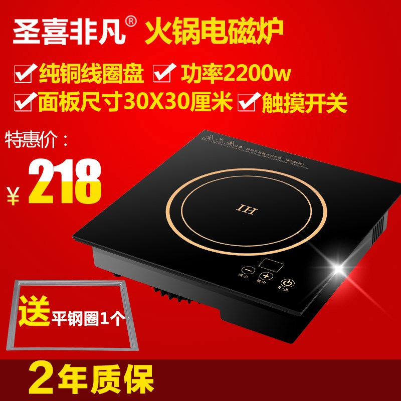 F-300f commercial square embedded 2200 watt hotel hot pot special pot cooker electromagnetic stove
