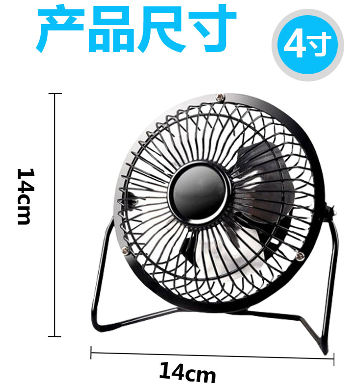 Spray fan mini fan free version of dual three field refrigeration