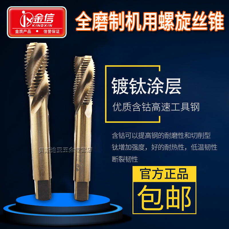Spiral groove machine tap, high speed steel cobalt wire tapping M3 stainless steel taps M5M6M8M10M12M16