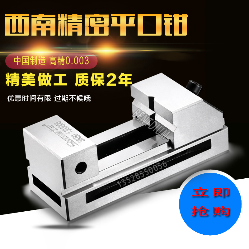 Southwest 6 inch drill special milling and drilling machine guide rod vise precision angle fixed milling machine cross.