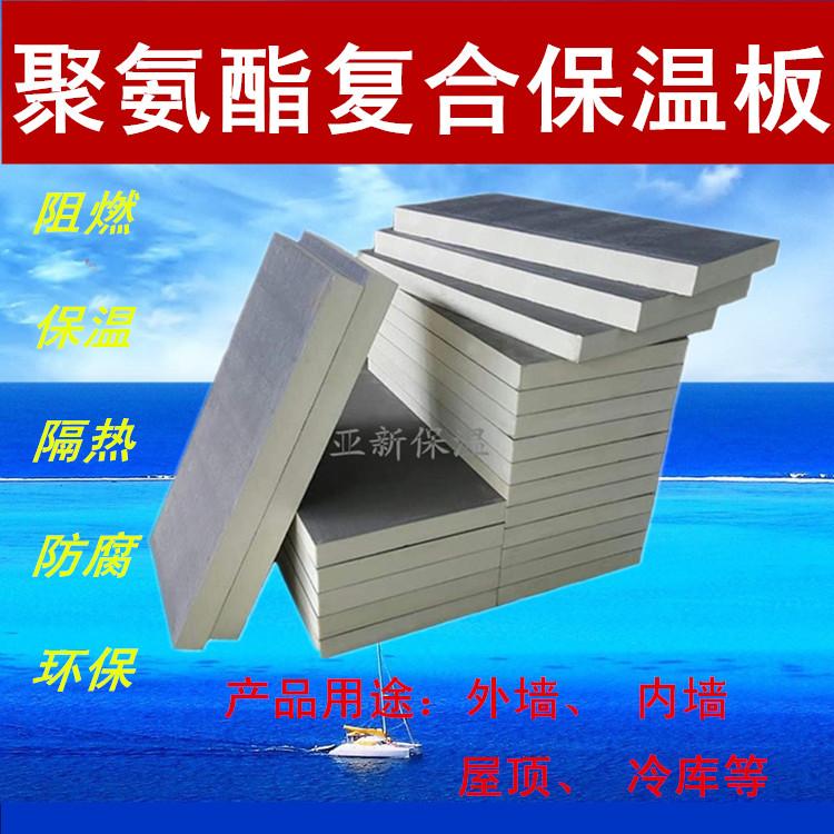 Aislamiento térmico de poliuretano dentro y fuera de los muros de aislamiento térmico aislamiento térmico en el techo de casa de material compuesto.