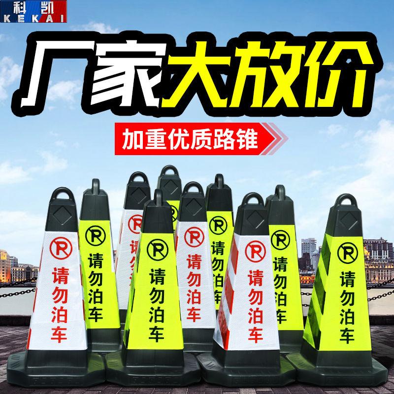 Plastic road cone ice cream bucket, isolation cone, rubber reflector, cone, barrier, traffic facilities, no parking