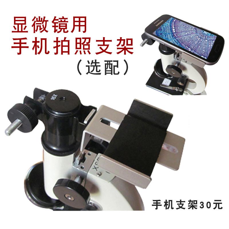 Microscopio óptico de los 640 / 2.500 veces los estudiantes especiales de Ciencia Experimental de cría bajo el microscopio