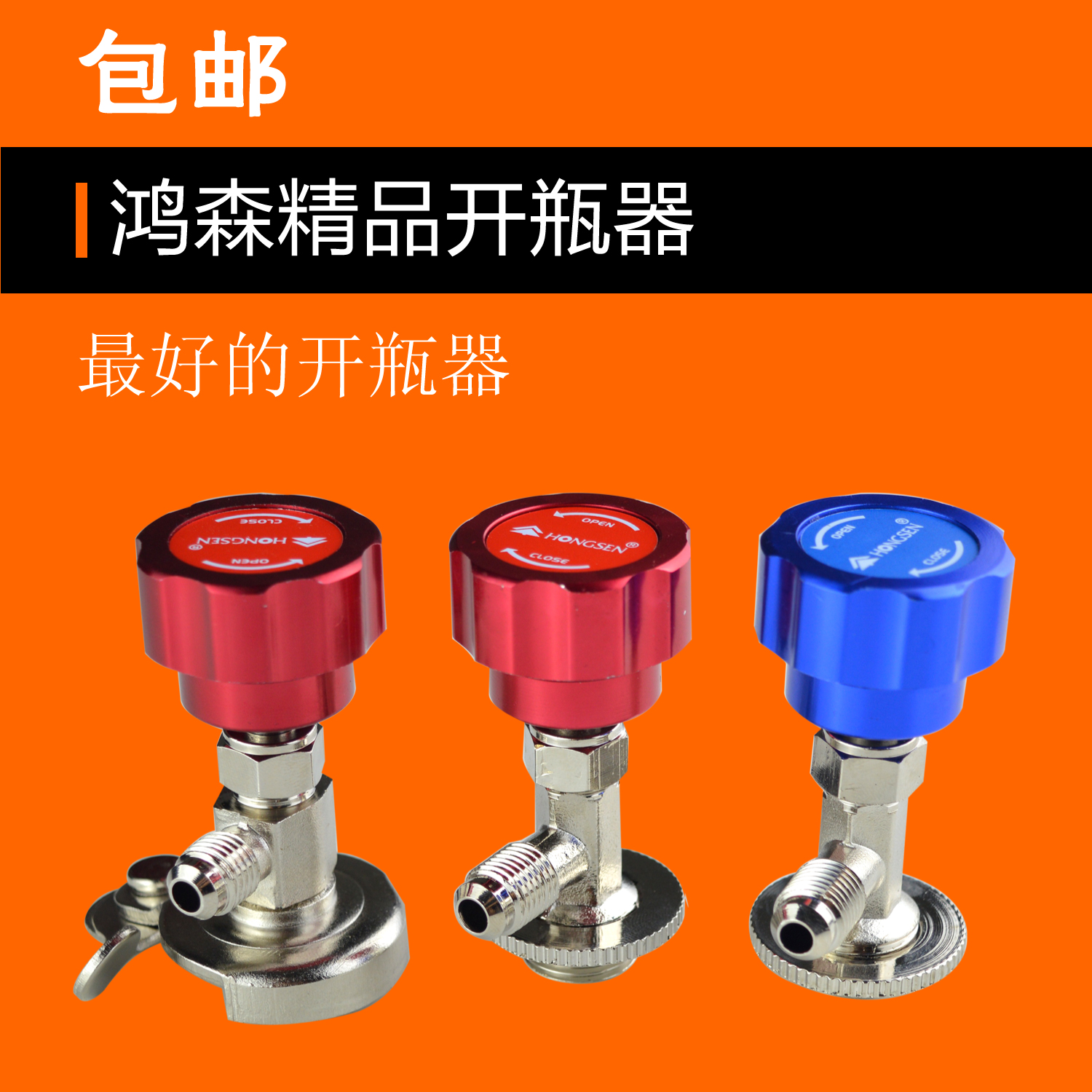 R22r134a automobile refrigerant bottle opener, snow type refrigerant opening valve, air conditioner and fluorine tool