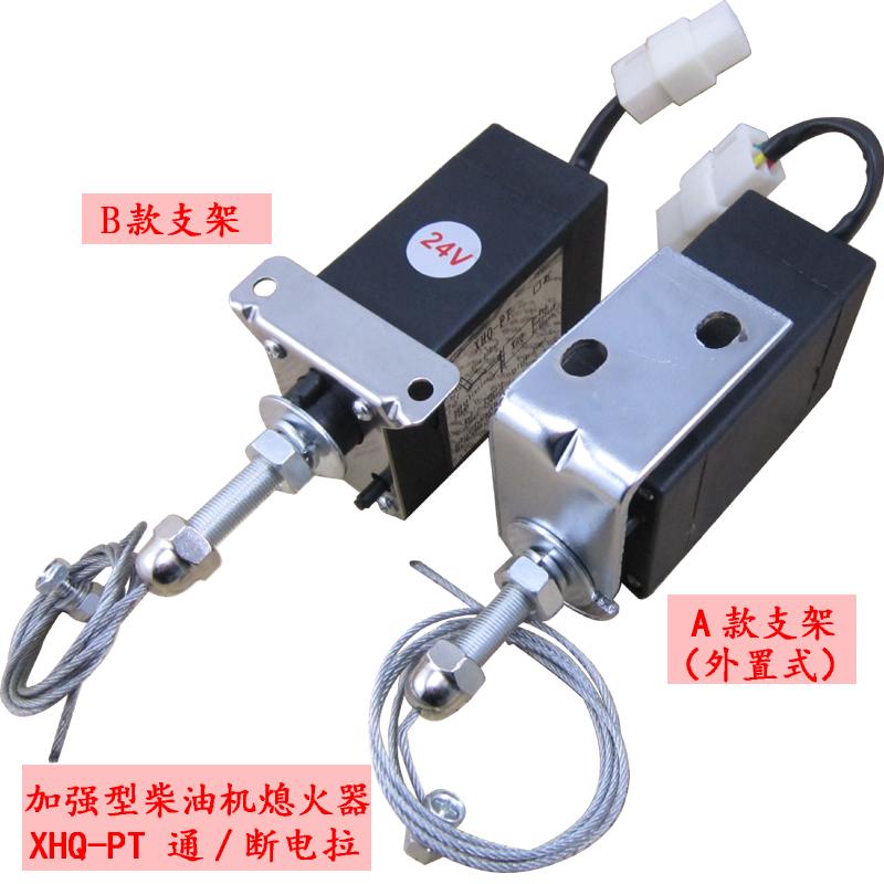 универсальный 12в дизель - генератор огнетушитель электронный контролер педаль переключения 24v остановки транспортного средства для судов