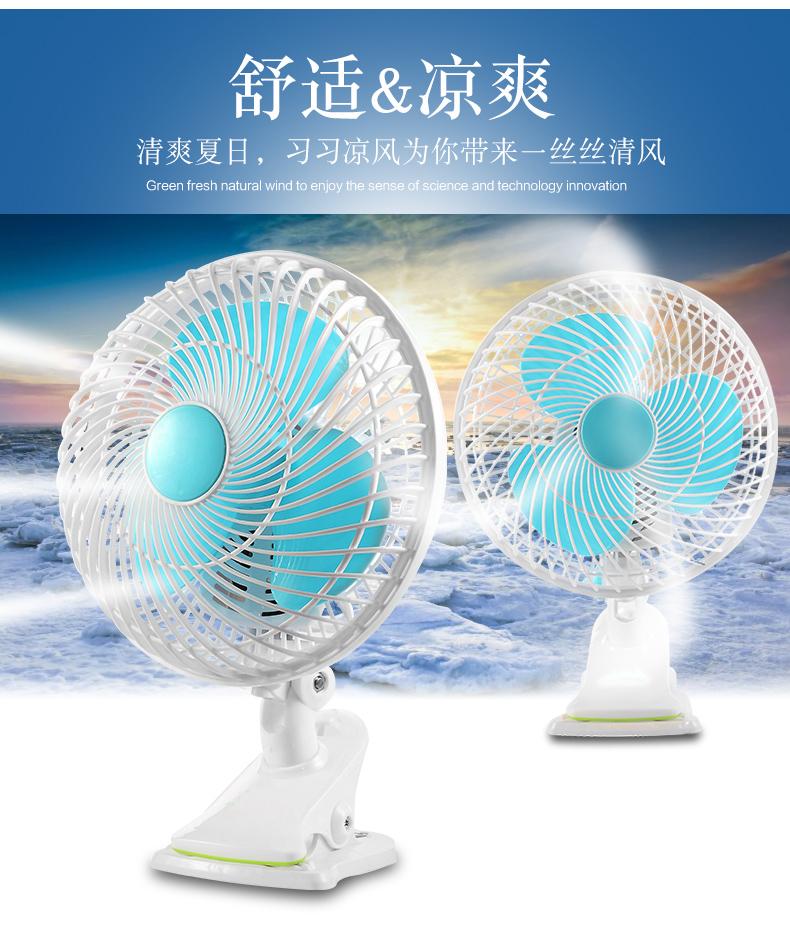 Clip fan, silent shake head, desktop fan, dormitory, bedroom, mini home office, medium head fan