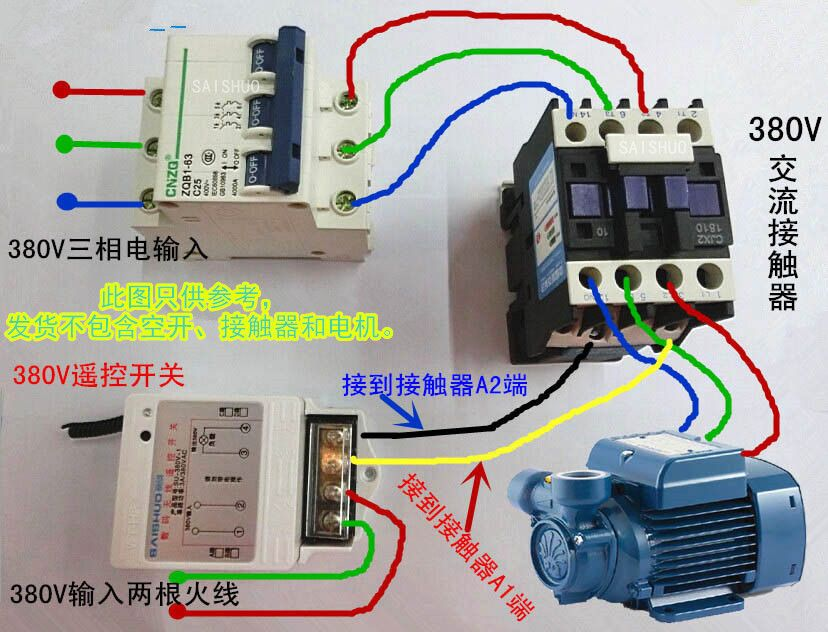 380V one two remote control switch motor, pump new remote control switch