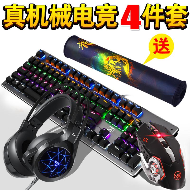 Câble de casque de jeu mécanique d'un clavier et d'une souris à trois pièces d'ordinateur domestique de nouveaux costumes esports envoyer plus de tapis