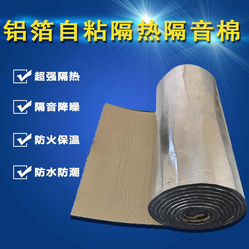 Aluminum foil self adhered rubber plastic board water tank, pipe insulation cotton, automobile noise proof cotton, sunshine house top waterproof heat insulation material