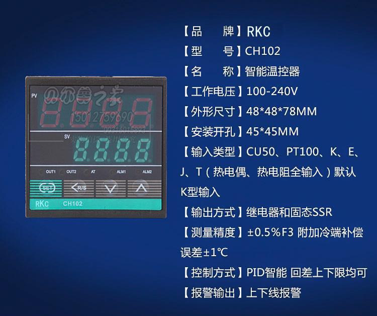 rkc 온도 제어 장치 ch102ch402ch702ch902 온도 제어 지능 数显 pid 항온 장치 목록