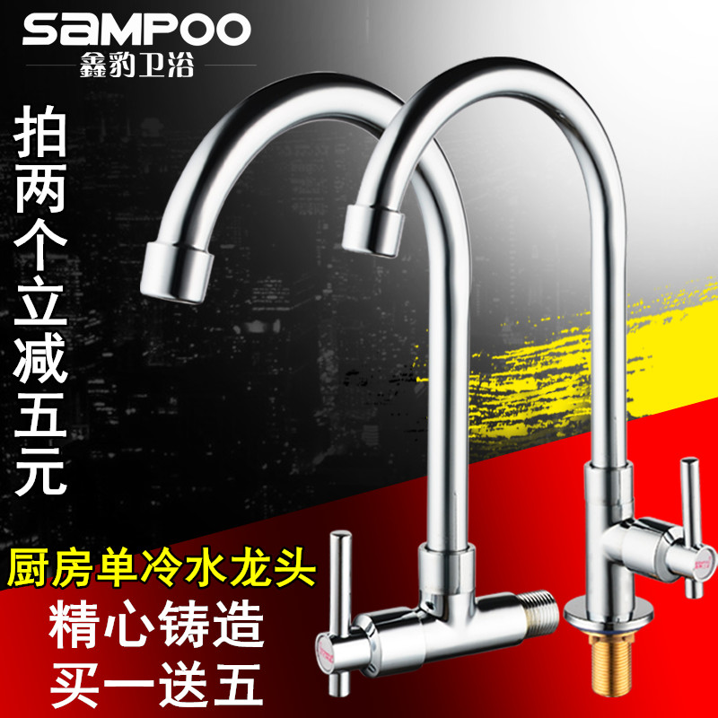 Kitchen single cold water faucet, dish washer, laundry pool, wall type sink basin, all copper ceramic core vertical faucet