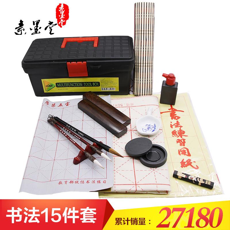 Quattro tesori rivestiti di calligrafia cinese articoli gli studenti principianti 兼毫 Penna cassetta -