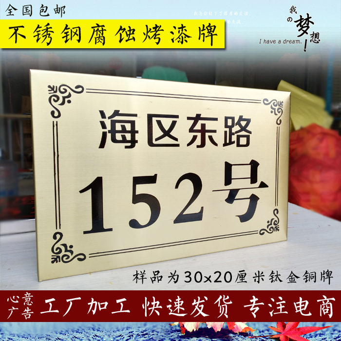 Custom made stainless steel corrosion paint label, road grade customization, household number plate number sign