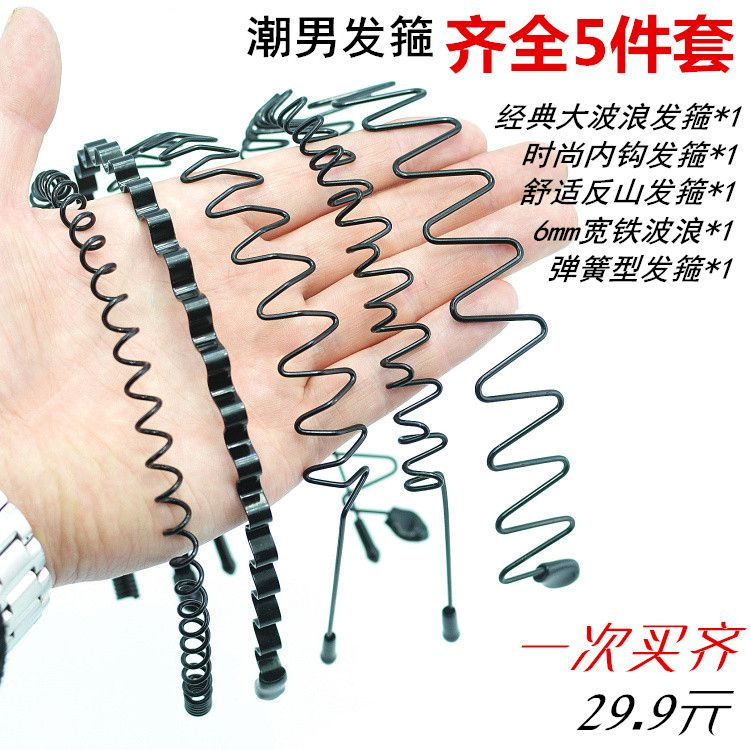 Short wave and wash hair ornament fixed office hoop Han Han men face wave band
