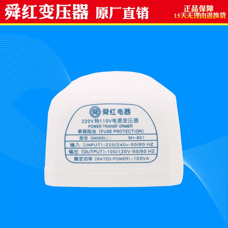 червено трансформатор 100w220v се 110v110v 220v преобразувател, япония и сащ.