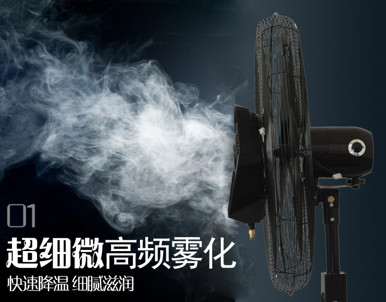 Hot spray fan, water mist cooling, water humidification, atomization, landing, household cooling industry, cold fog fan