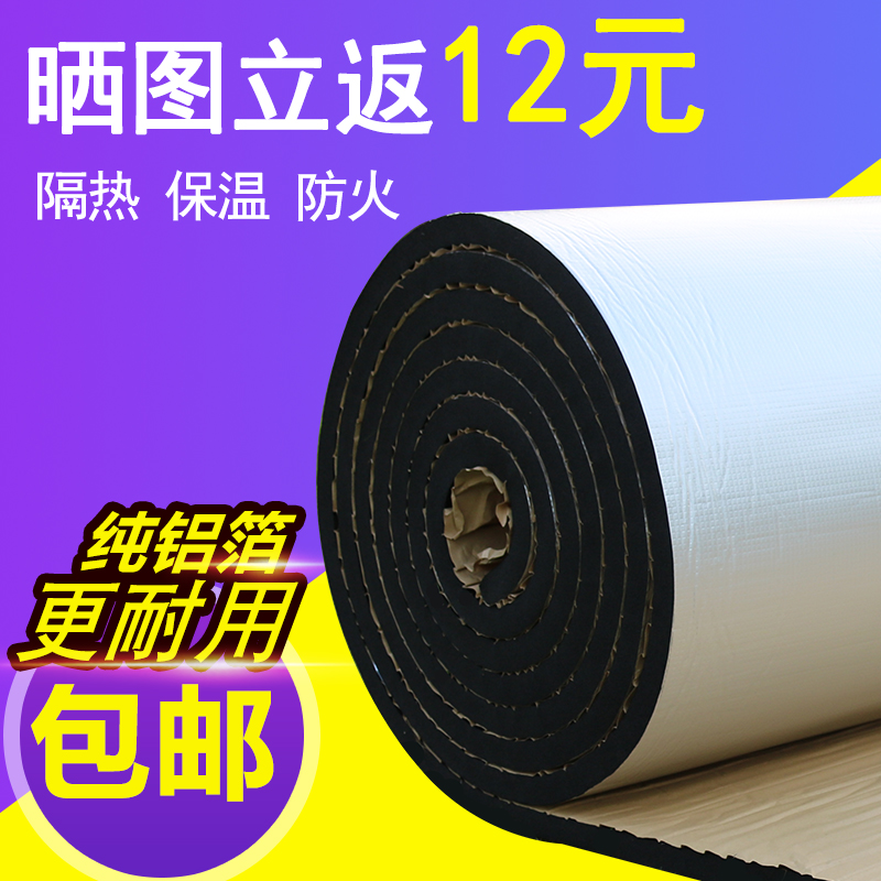Insulation board, roof heat insulation cotton, rubber plastic board, high temperature resistant automobile insulation material, water pipe box, aluminum foil thermal insulation ceiling