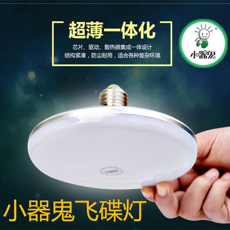 Ampoule à del ultra - brillante de la soucoupe volante E27 vis à économie d'énergie de puissance de lampe radin OVNI 15 Watts 20 Watt 30