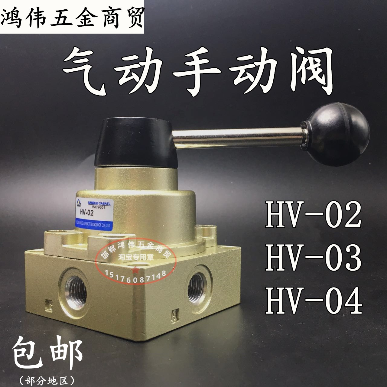 Hot three bit four way manual valve, manual switch valve, manual reversing pneumatic valve hv-020304 man control