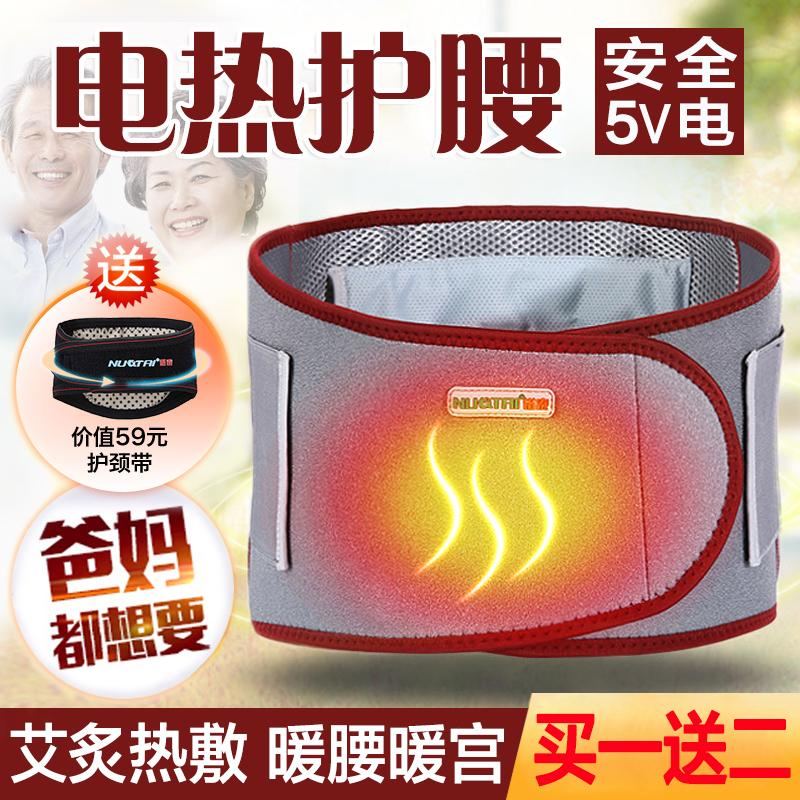 電気護腰ベルト保温盤電気加熱暖かい胃を強調過労男さん宮腰椎艾敷熱灸宝