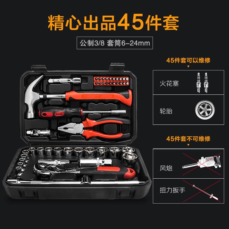 汽修 도구 세트 중에서 나는 렌치 슬리브 세트 차 차 도구 자동차 수리 공구는 따른다.