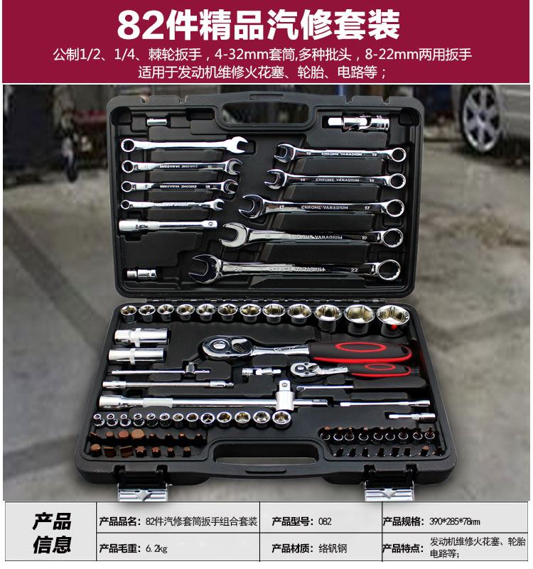 Toolbox set ratchet wrench, combination of household hardware tools box car repair repair repair
